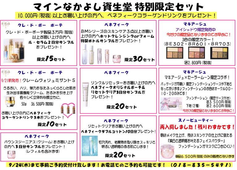 shiseido_202009_2