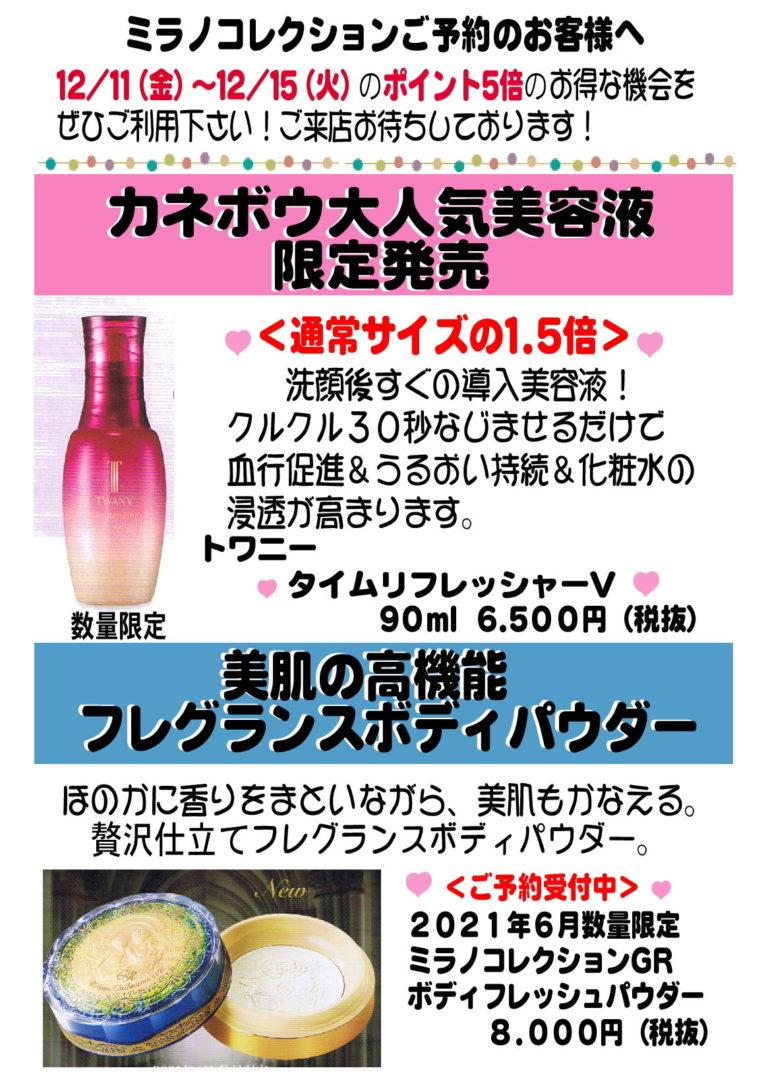 kanebo202012_02