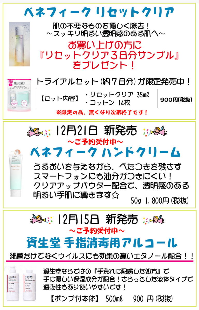 shiseido202012_02