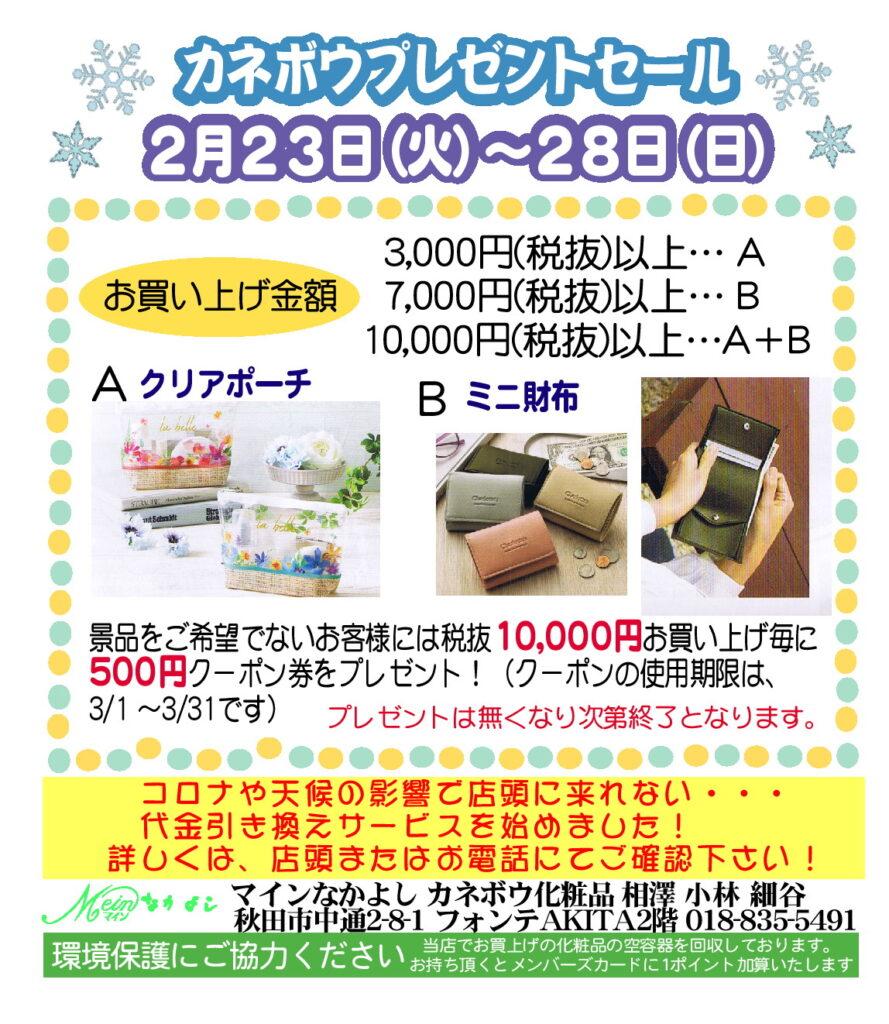 kanebo202102_1