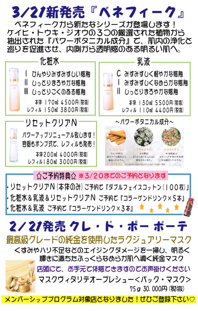 shiseido202102_2