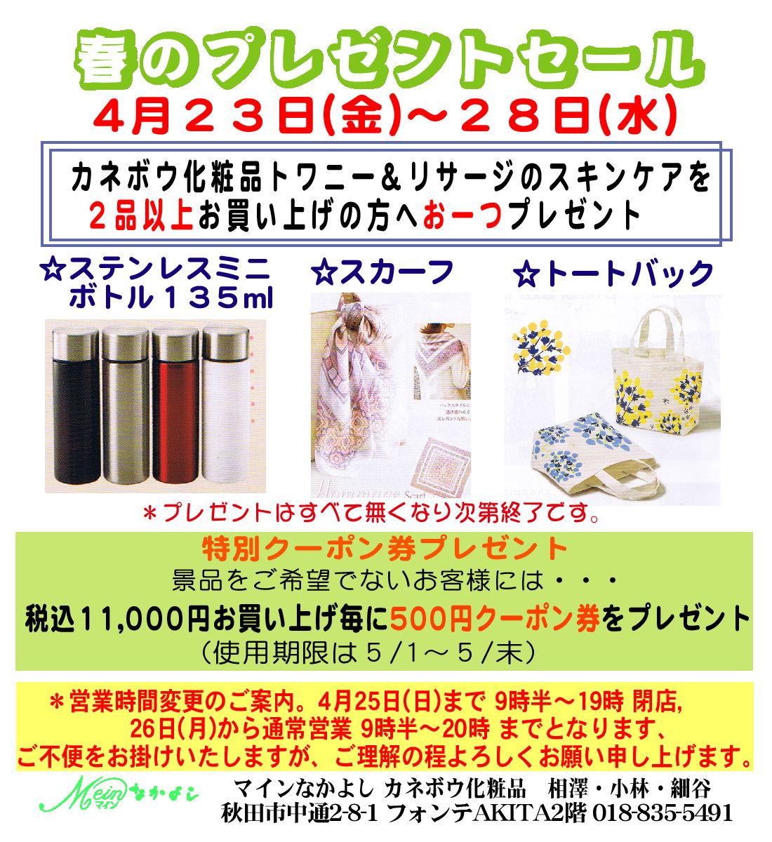 kanebo_20210419_1