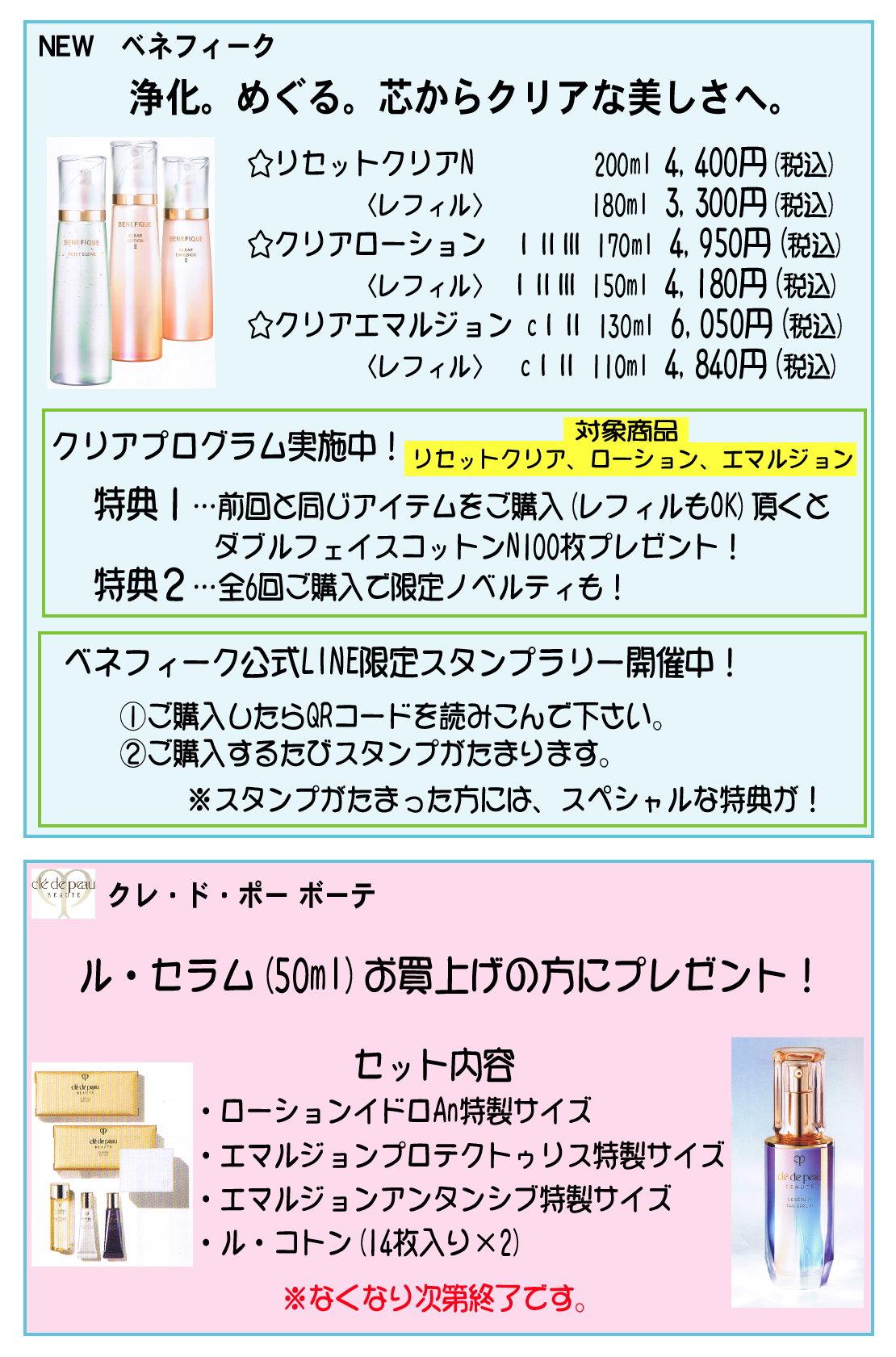 shiseido_20210419_2