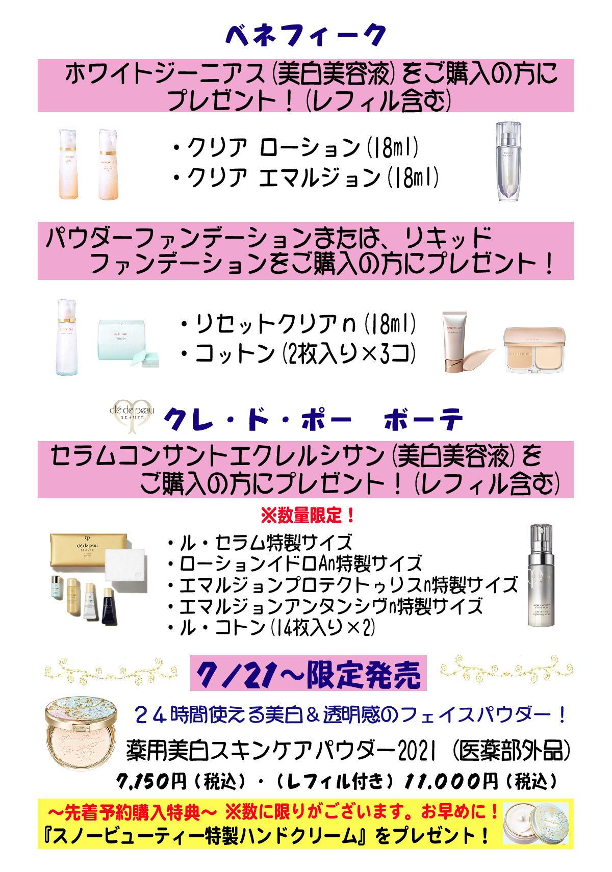 shiseido_20210520_02